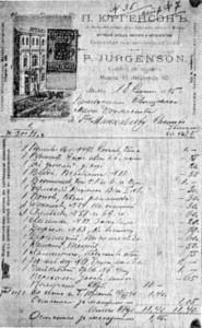 Факсимиле от фактурата на П. Юргенсон (Москва)